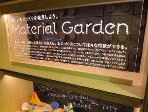 マテリアル・ガーデン 001