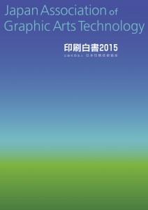 hakusho2015_cover_1810-2560_RGB