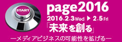 page2016banner_250x88