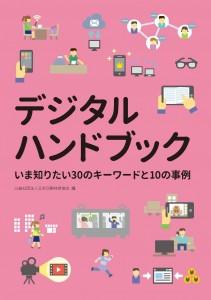 デジタルハンドブック
