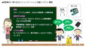 サトー ユニバーサルデザイン3