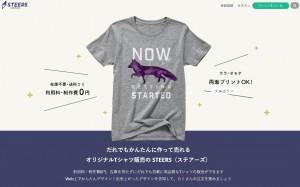 Tシャツ販売「STEERS(ステアーズ)」