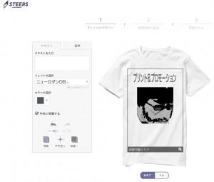 Tシャツ販売「STEERS(ステアーズ)」2