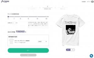 Tシャツ販売「STEERS(ステアーズ)」4