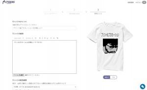 Tシャツ販売「STEERS(ステアーズ)」3