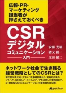 CSRデジタルコミュニケーション