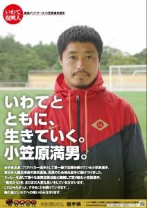 小笠原選手2