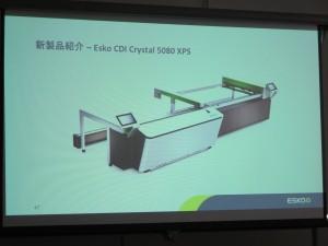 エコス drupa発表 040