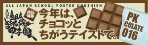 全日本学校ポスター甲子園