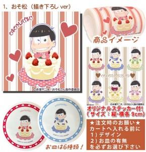 おそ松さんケーキ3