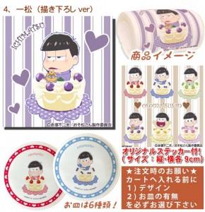 おそ松さんケーキ5