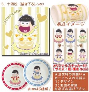 おそ松さんケーキ6