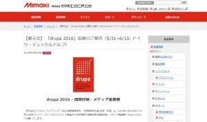ミマキ drupa2016