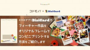 コドモノ! bizicard特設サイト