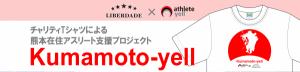 チャリティTシャツ・プロジェクト「Kumamoto-yell」