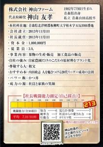 社長チップス 株式会社神山ファーム_裏_R