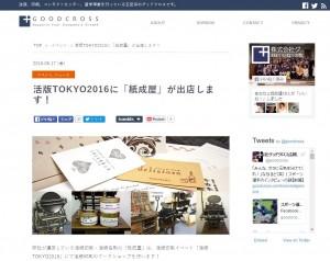 紙成屋 Webサイト
