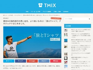 TMIX 旅とTシャツ