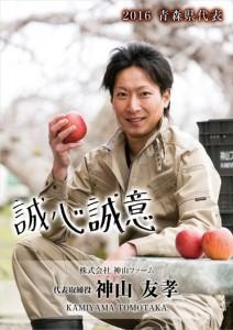 社長チップス 株式会社神山ファーム_表_R