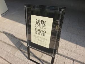 活版TOKYO 003_R
