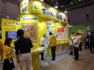 販促EXPO 169