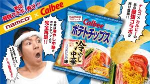ポテトチップス 冷やし中華3