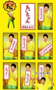 CCレモン 修造3