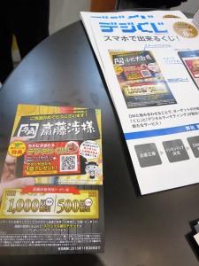 販促EXPO 180
