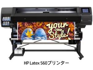 latex560 HP
