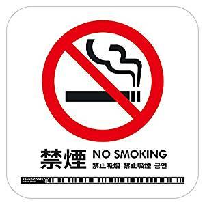 禁煙 XPANDサイン