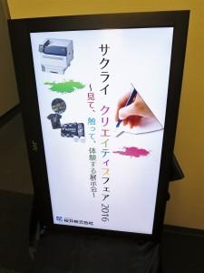桜井 クリエイティブフェア