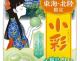ロッテ 地域限定版8種の「小彩ちゃん」 小梅ちゃんの従姉妹 営業社員のアンケートから誕生