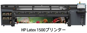HP latex1500