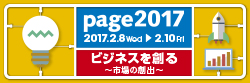 page2017_250x83