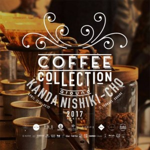 COFFEE COLLECTION 2017 Spring 紙成屋