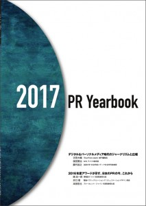 2017 PR Yearbook