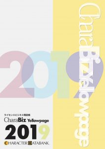 CharaBiz Yellowpage 2019